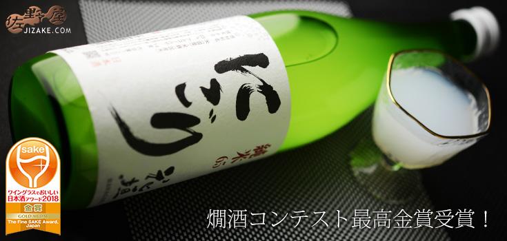 花垣 にごり酒 純米 1800ml