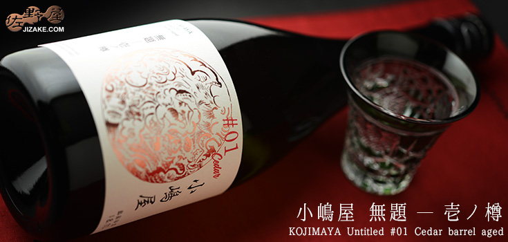 小嶋屋 無題 壱ノ樽 (KOJIMAYA Untitled 01 Ceder barrel aged) 720ml