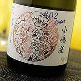 小嶋屋 無題 弐ノ樽 (KOJIMAYA Untitled 02 Ceder barrel aged)