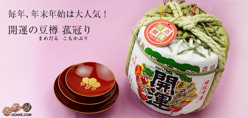 【箱入】開運 特別純米酒 豆樽菰冠り 1800ml