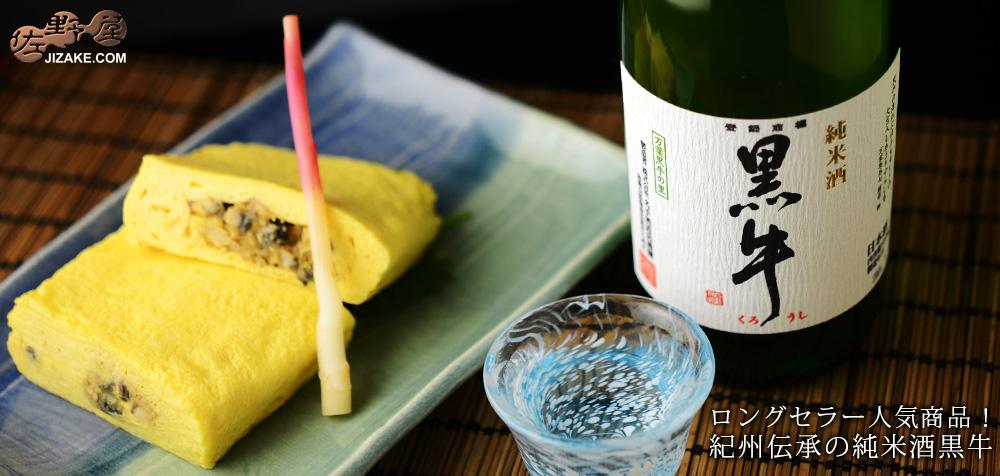 黒牛 純米酒 1800ml