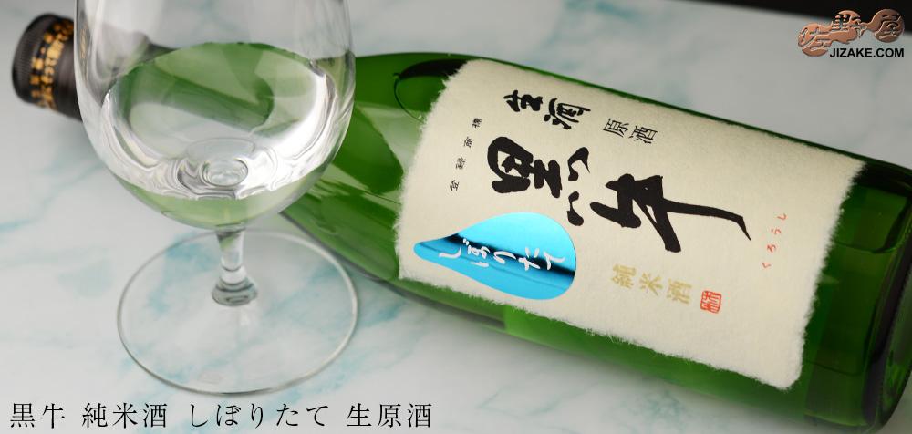 ◇黒牛 純米酒 しぼりたて 生原酒 720ml