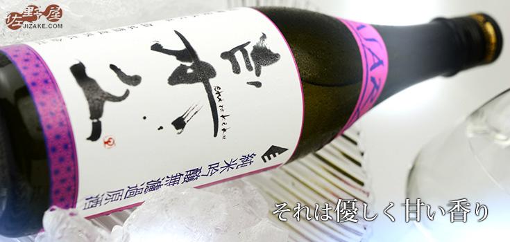 白木久 純米吟醸無濾過原酒 バサラ 720ml