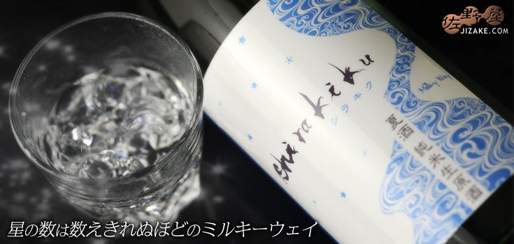 ◇白木久 純米無濾過生原酒 Milky Way(ミルキーウェイ) 1800ml