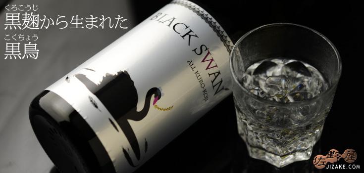 白木久 黒麹仕込 特別純米酒 BLACK SWAN(ブラックスワン) 1800ml