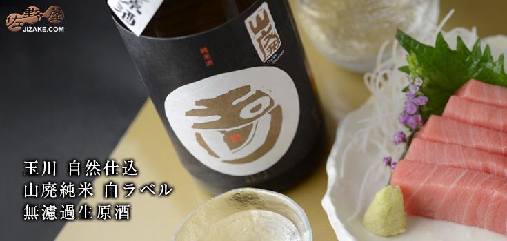 ◇玉川 自然仕込 山廃純米 白ラベル 無濾過生原酒 2020BY 1800ml