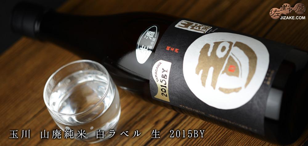 ◇玉川 山廃純米 白ラベル 生 2015BY 1800ml