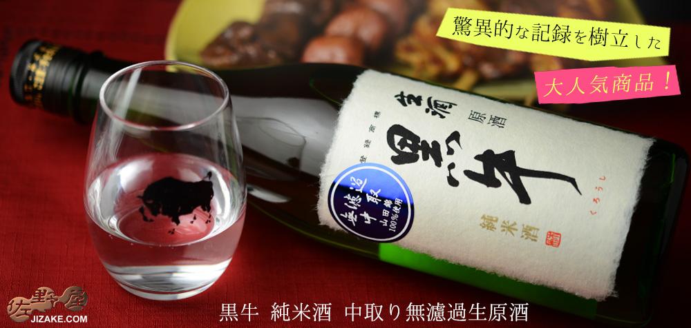 ◇黒牛 純米酒 中取り無濾過生原酒(全量山田錦) 1800ml