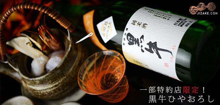 ◇黒牛 純米酒 中取り原酒 冷やおろし(全量山田錦) 1800ml