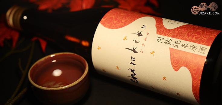 白木久 円熟純米原酒 720ml