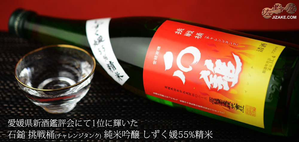 ◇石鎚 挑戦桶(チャレンジタンク) 純米吟醸 しずく媛50%精米 720ml