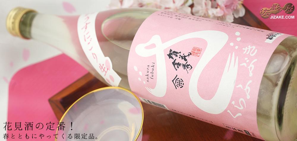 ◆賀茂金秀 桜吹雪 特別純米 うすにごり生 1800ml