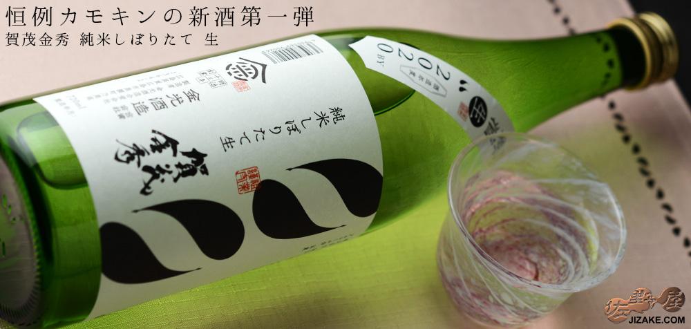◇賀茂金秀 純米しぼりたて 生 1800ml
