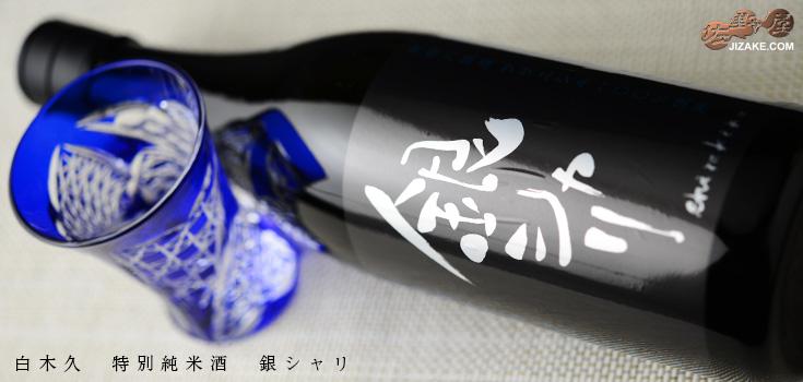 白木久 特別純米酒 銀シャリ 720ml