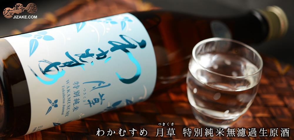 ◇わかむすめ 月草(つきくさ) 特別純米無濾過生原酒 1800ml