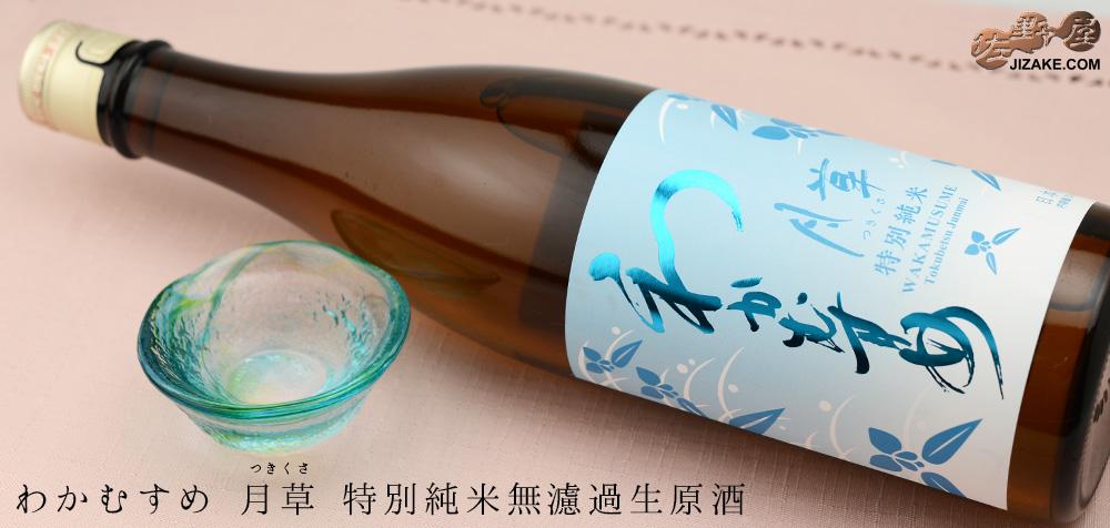 ◇わかむすめ 月草(つきくさ) 特別純米無濾過原酒 瓶燗火入れ 1800ml