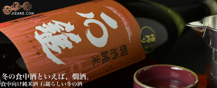 石鎚 燗酒純米 松山三井 1800ml