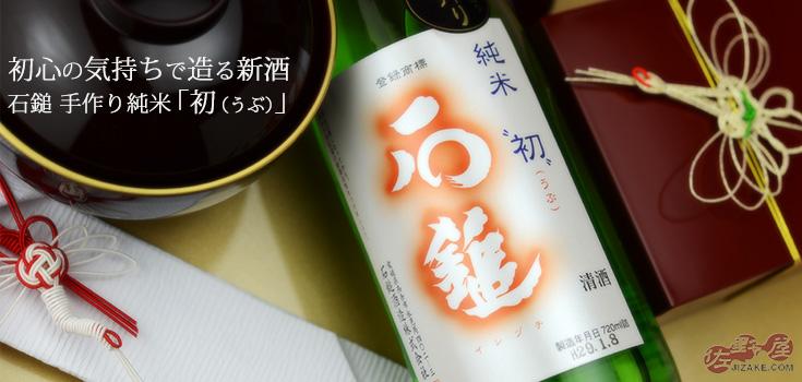 ◇石鎚 手造り純米 初(うぶ) 720ml
