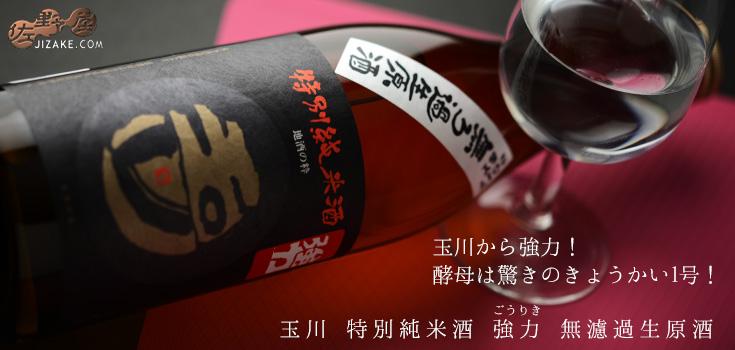 ◇玉川 特別純米酒 強力(ごうりき) 無濾過生原酒 1800ml