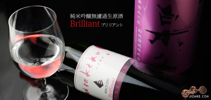 ◇白木久 純米吟醸無濾過生原酒 Brilliant(ブリリアント) 750ml