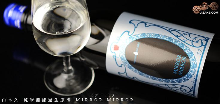 ◇白木久 純米無濾過生原酒 MIRROR MIRROR(ミラーミラー) 1800ml