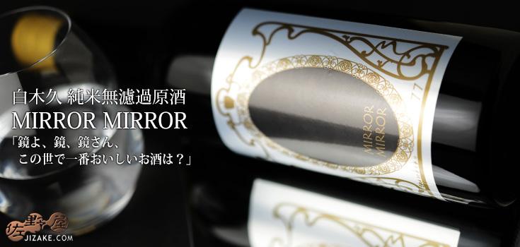 白木久 純米無濾過原酒 MIRROR MIRROR(ミラーミラー) 1800ml