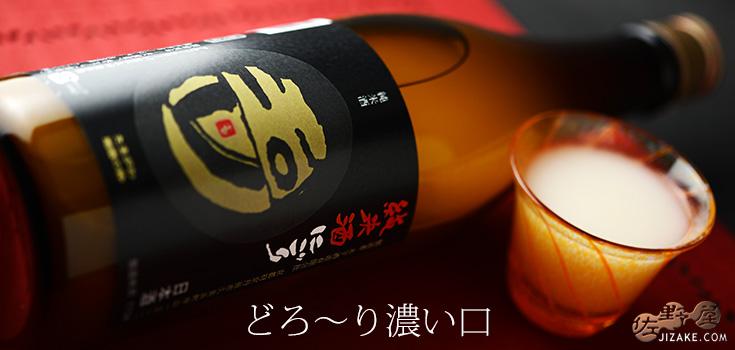玉川 純米にごり(速醸) 1800ml