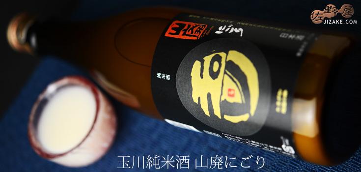 玉川 純米にごり(山廃) 720ml