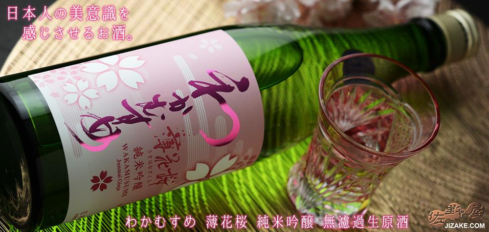 ◇わかむすめ 薄花桜 純米吟醸 無濾過生原酒 1800ml