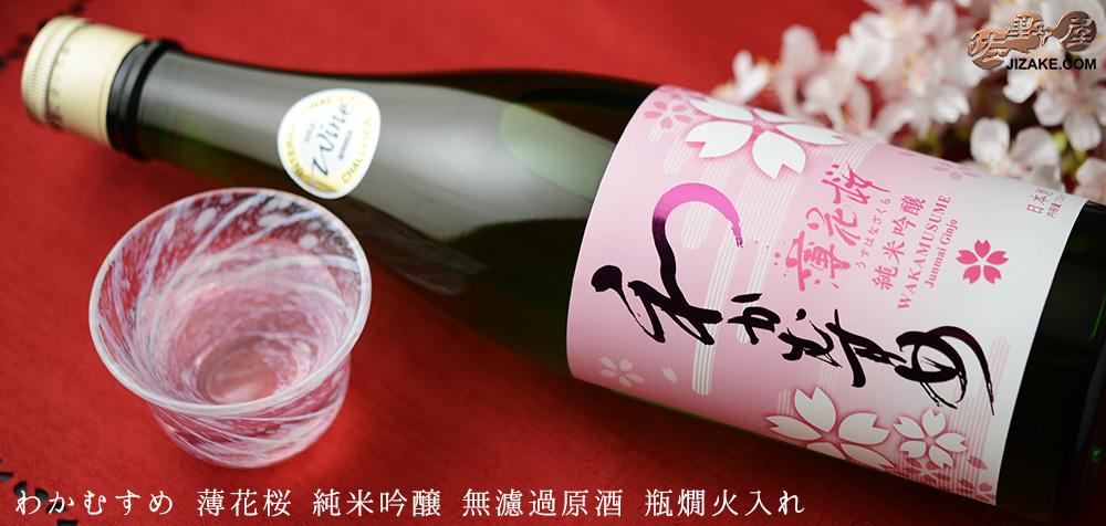 ◇わかむすめ 薄花桜 純米吟醸 無濾過原酒 瓶燗火入れ 1800ml