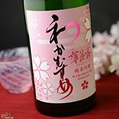 わかむすめ 薄花桜 純米吟醸 無濾過原酒 瓶燗火入れ