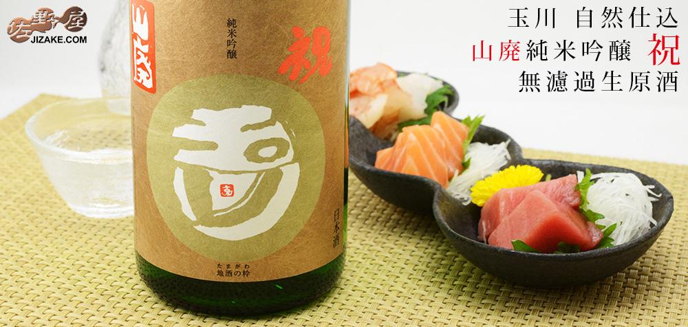 ◇玉川 自然仕込 山廃純米吟醸 祝 無濾過生原酒 2019BY 1800ml