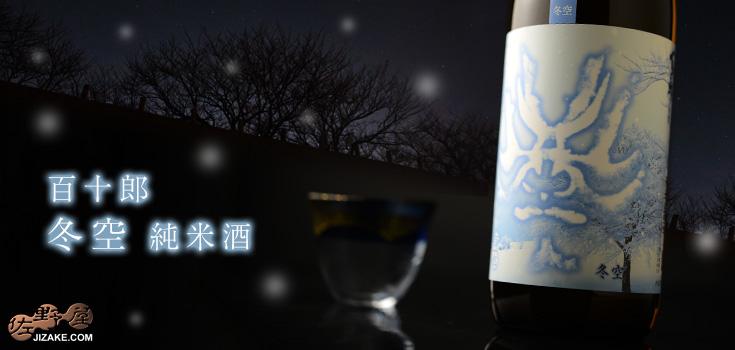 ◇百十郎 冬空 純米酒 1800ml