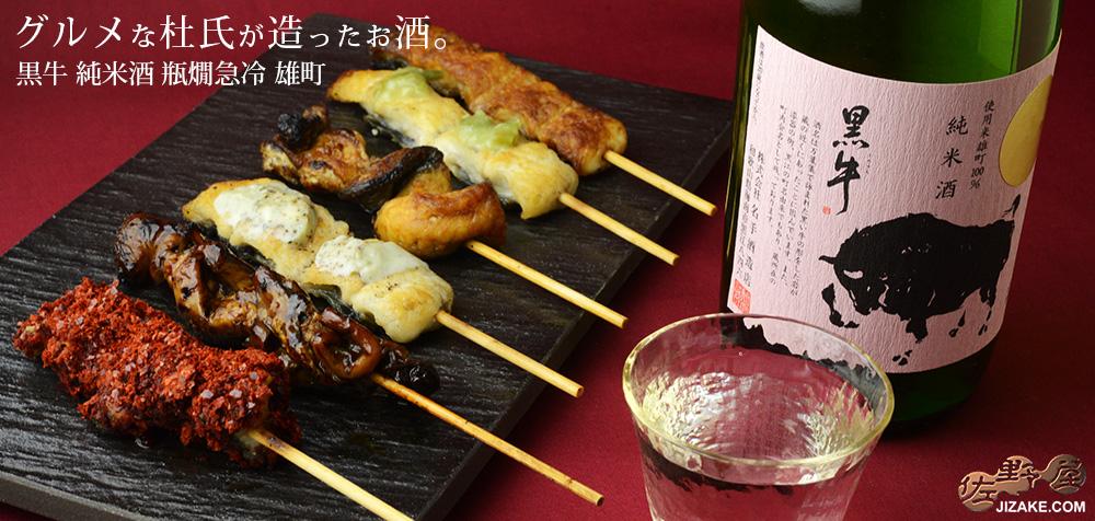 ◇黒牛 純米酒 瓶燗急冷 雄町 720ml
