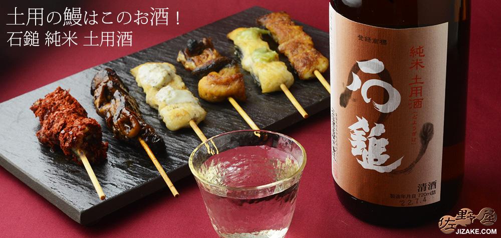 石鎚 純米 土用酒(どようざけ) 1800ml