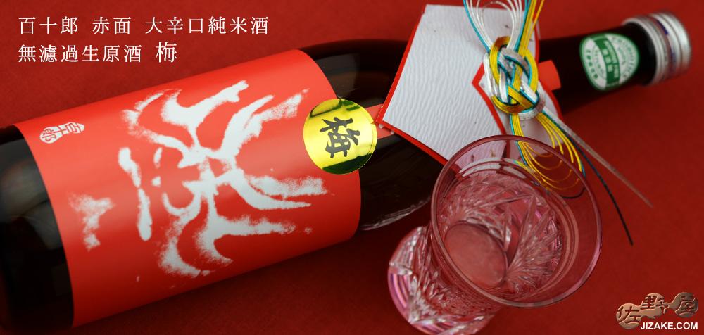 ◇百十郎 赤面(あかづら) 大辛口純米酒 無濾過生原酒 梅 1800ml