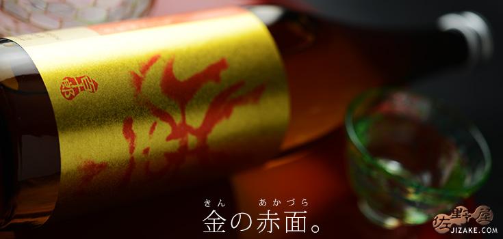 百十郎 赤面(あかづら) GOLD 1800ml