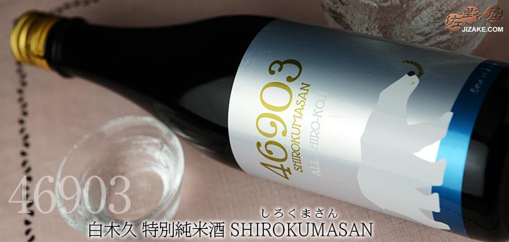白木久 特別純米酒 46903 SHIROKUMASAN(しろくまさん) 1800ml