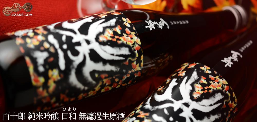 ◇百十郎 純米吟醸 日和(ひより) 無濾過生原酒 (10月中旬以降より出荷予定) 1800ml