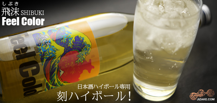 百十郎 飛沫 SHIBUKI(しぶき) 720ml