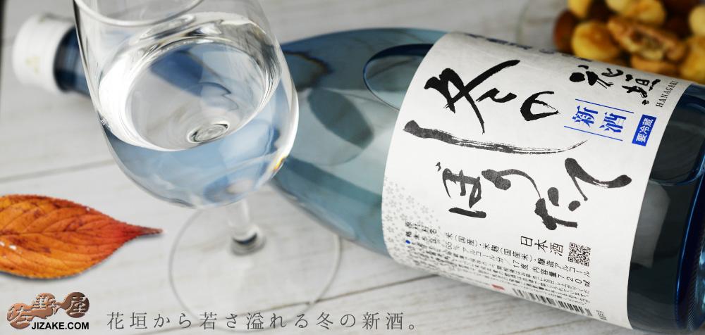 ◇花垣 新酒 冬のしぼりたて【要冷蔵】 1800ml