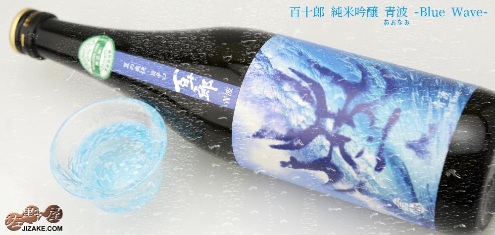 ◇百十郎 純米吟醸 青波(あおなみ)-Blue Wave- 1800ml