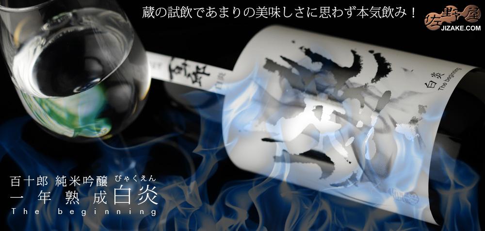 百十郎 純米吟醸 無濾過生原酒 白炎(びゃくえん) 1BY