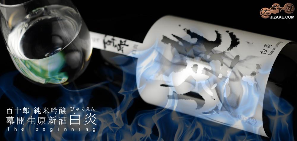 ◇百十郎 純米吟醸 無濾過生原酒 白炎(びゃくえん) 720ml