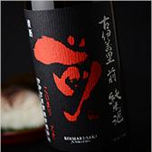 古伊万里 前(さき) 純米酒