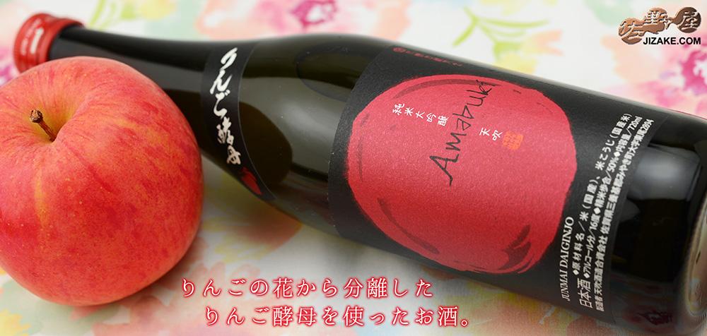 ◇天吹 純米大吟醸 りんご酵母 720ml