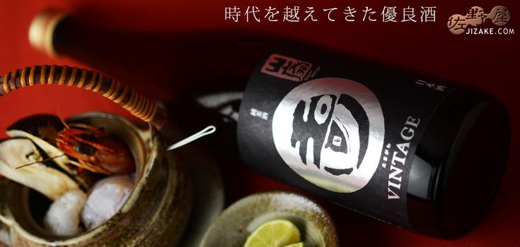 玉川 自然仕込 山廃純米 VINTAGE(ビンテージ) 1800ml