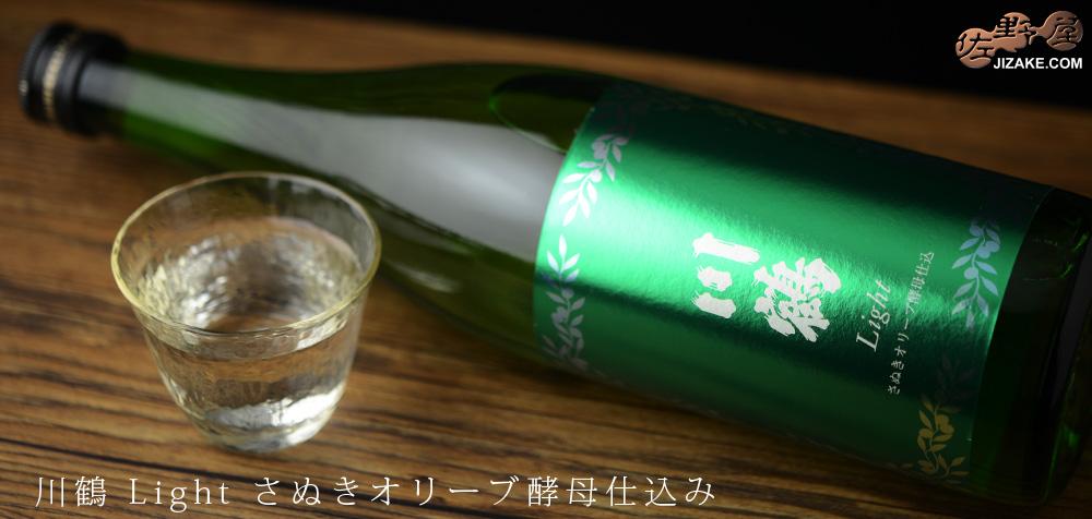 ◇川鶴 light -さぬきオリーブ酵母仕込み- 720ml