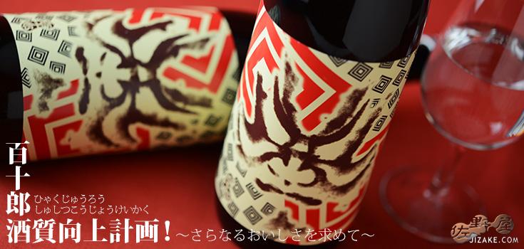 ◇百十郎 純米吟醸 三枡紋(みますもん) 1800ml