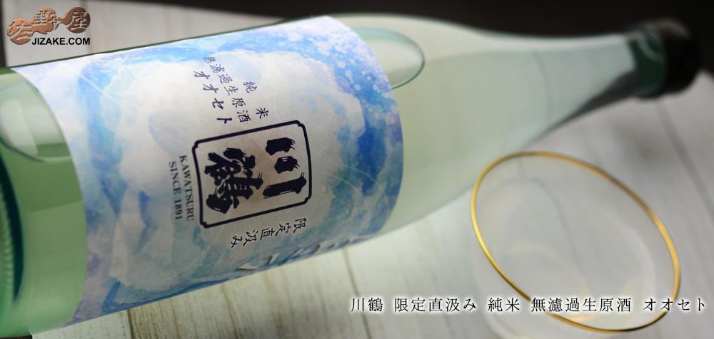 ◇川鶴 純米 限定直汲み無濾過生原酒 1800ml